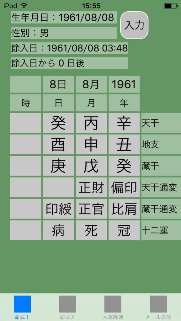 f:id:aoimotoki:20171003155955p:plain