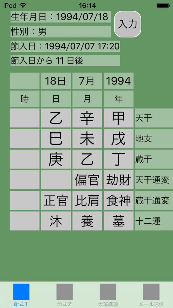 f:id:aoimotoki:20171005161857p:plain