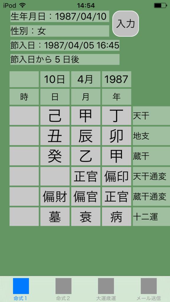 f:id:aoimotoki:20171010150110p:plain