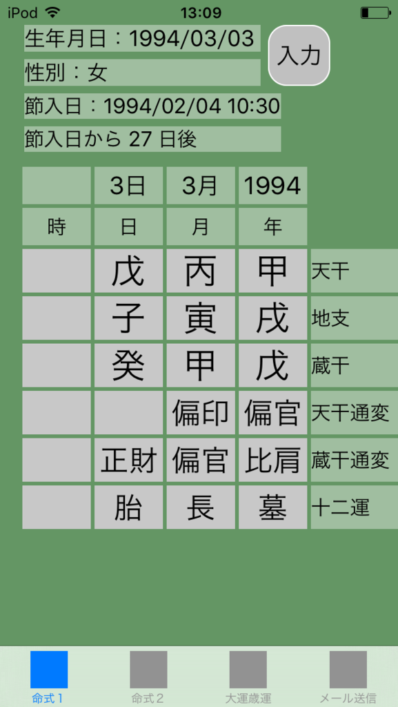 f:id:aoimotoki:20171012162316p:plain