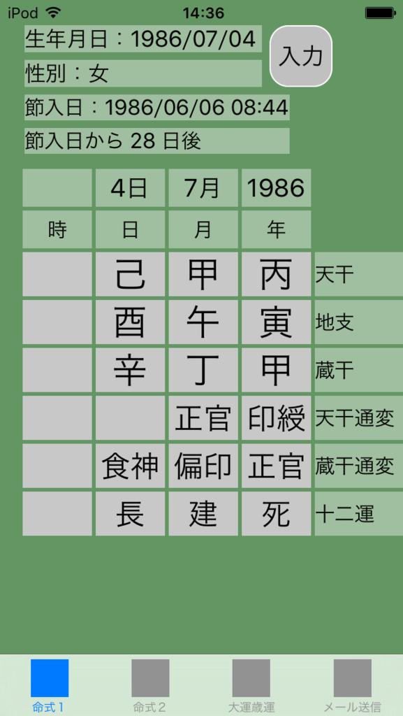 f:id:aoimotoki:20171013144855p:plain