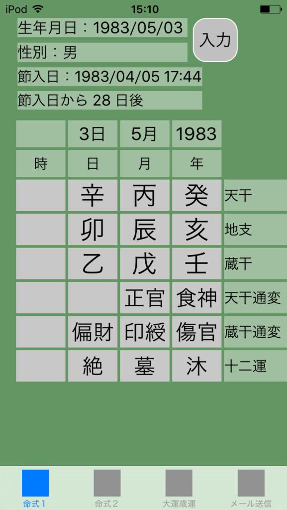 f:id:aoimotoki:20171020151557p:plain