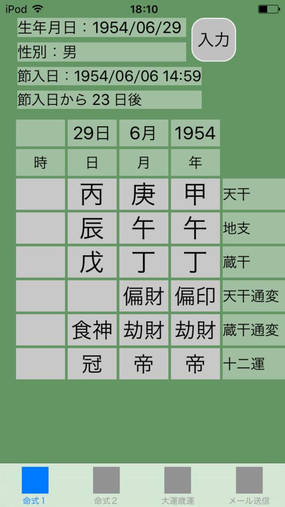 f:id:aoimotoki:20171022181402p:plain