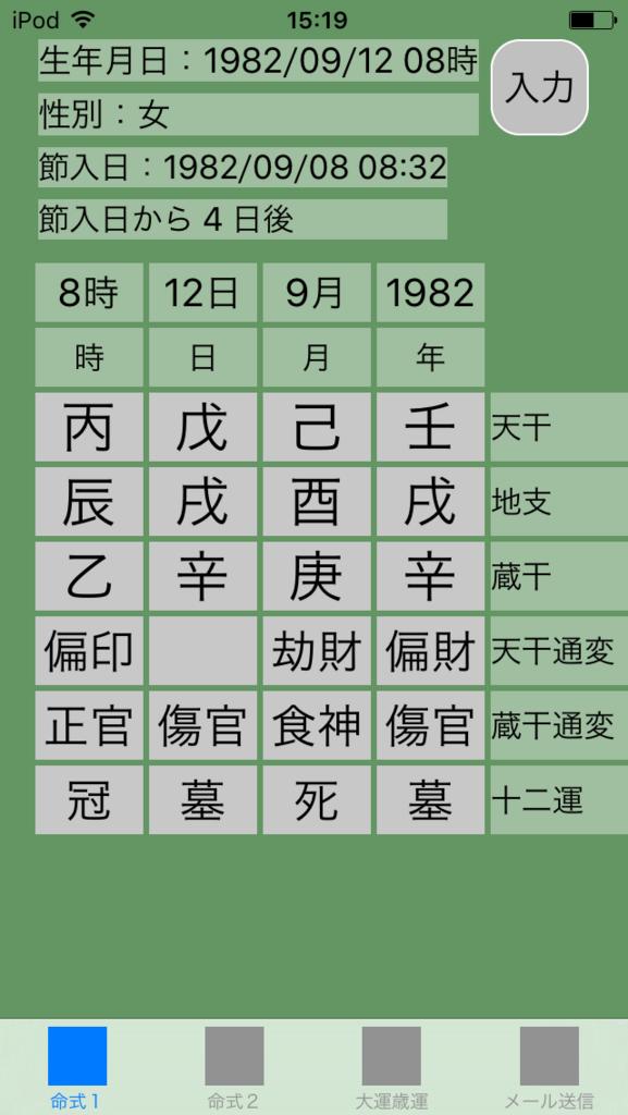 f:id:aoimotoki:20171026152557p:plain