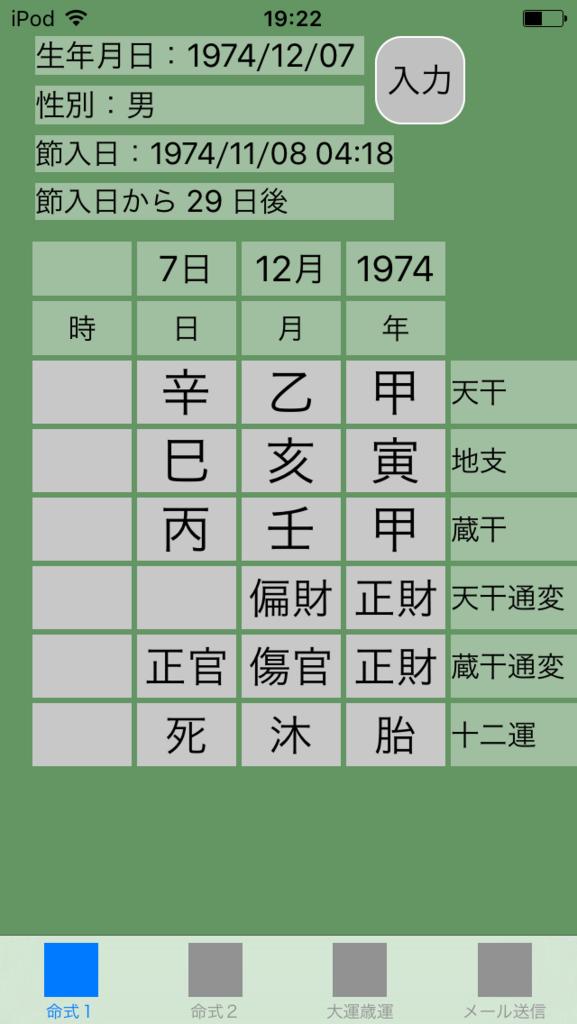 f:id:aoimotoki:20171026192642p:plain