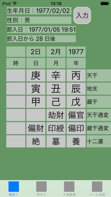 f:id:aoimotoki:20171029132333p:plain