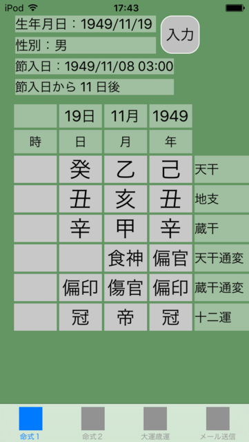 f:id:aoimotoki:20171105174551p:plain