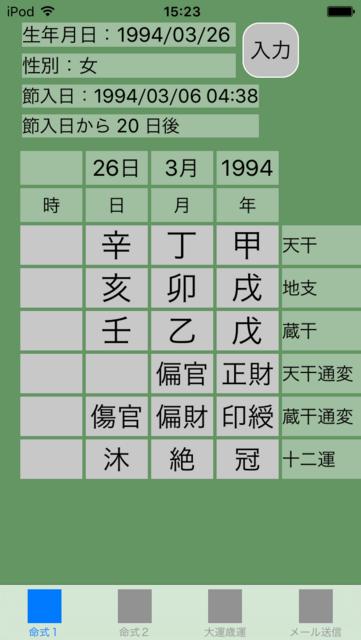 f:id:aoimotoki:20171107152618p:plain