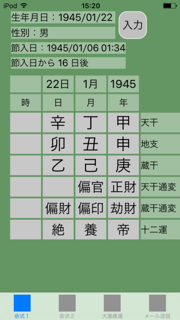 f:id:aoimotoki:20171109153146p:plain