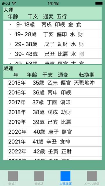 f:id:aoimotoki:20171116145757p:plain