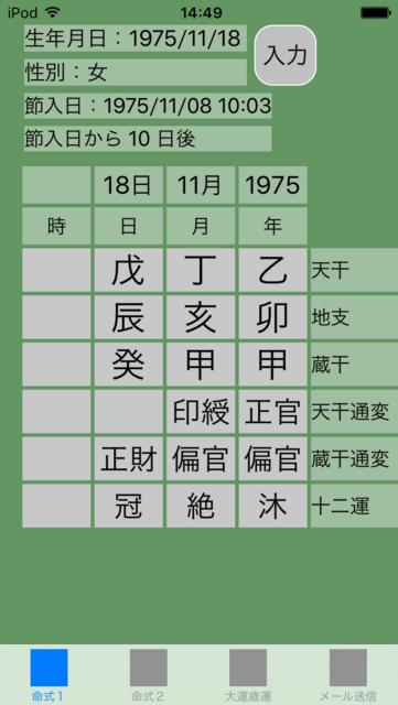 f:id:aoimotoki:20171116145758p:plain
