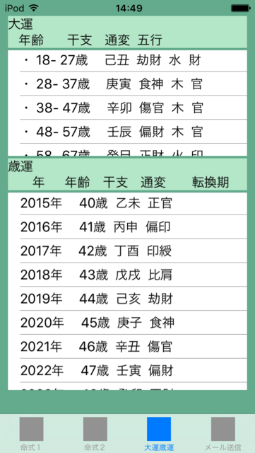 f:id:aoimotoki:20171116145759p:plain