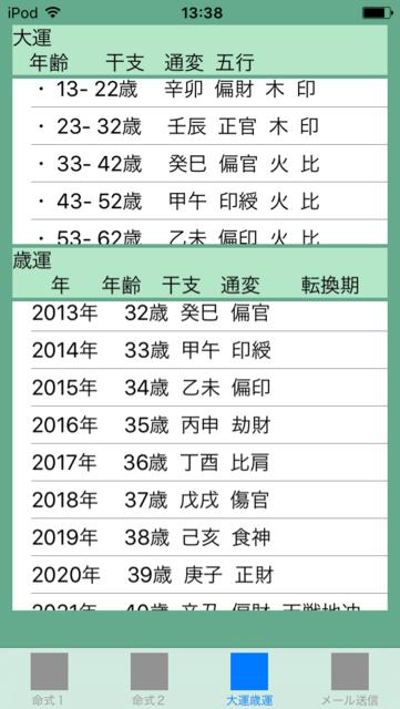 f:id:aoimotoki:20171117142122p:plain