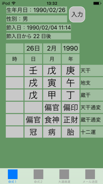 f:id:aoimotoki:20171121153248p:plain
