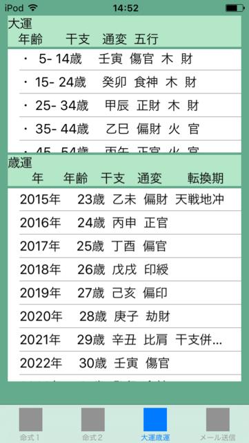 f:id:aoimotoki:20171124145733p:plain