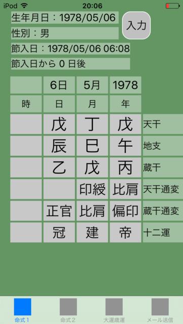 f:id:aoimotoki:20171128200949p:plain