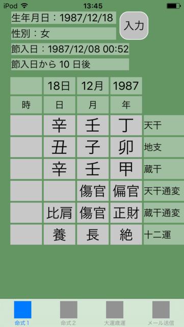 f:id:aoimotoki:20171212165019p:plain