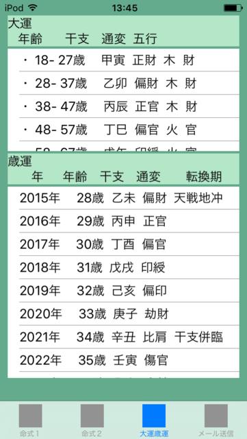 f:id:aoimotoki:20171212165020p:plain