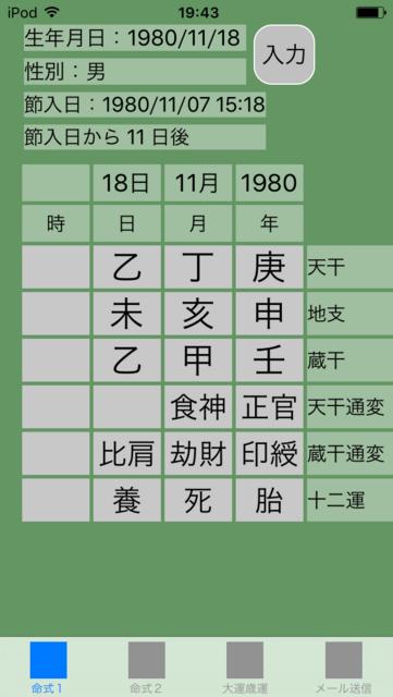 f:id:aoimotoki:20171223194931p:plain