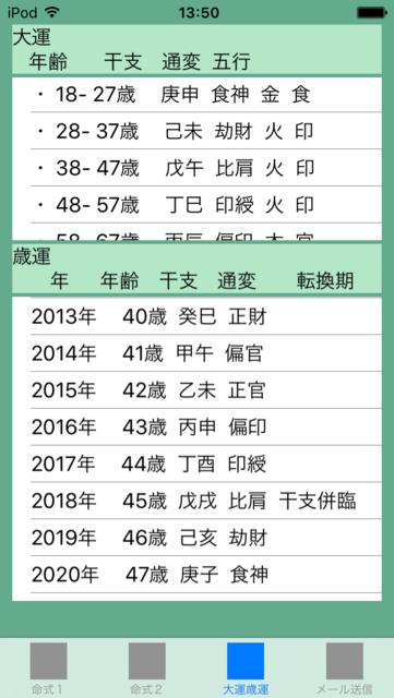 f:id:aoimotoki:20171229135431p:plain