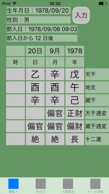 f:id:aoimotoki:20180107163525p:plain