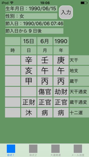 f:id:aoimotoki:20180107191027p:plain