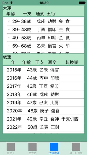 f:id:aoimotoki:20180109183423p:plain