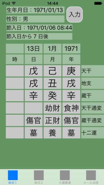f:id:aoimotoki:20180113144656p:plain
