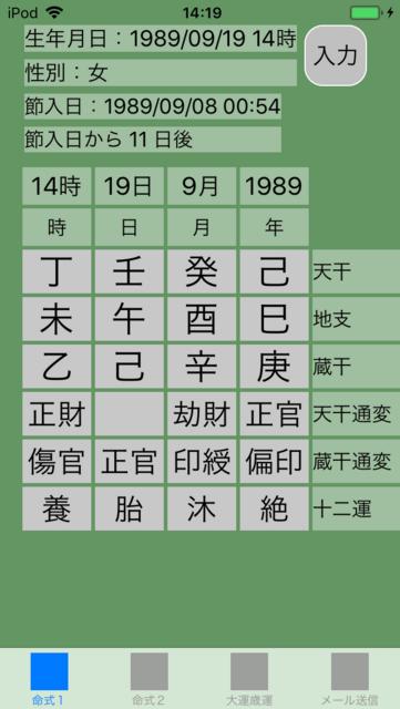 f:id:aoimotoki:20180116142344p:plain