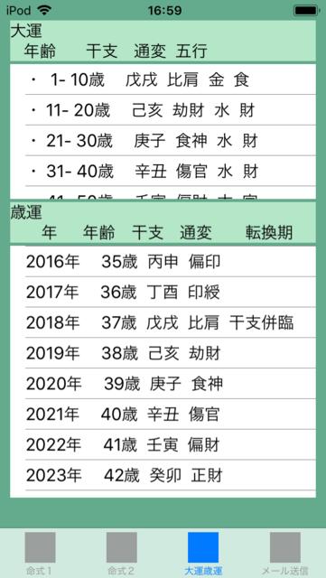 f:id:aoimotoki:20180116170449p:plain