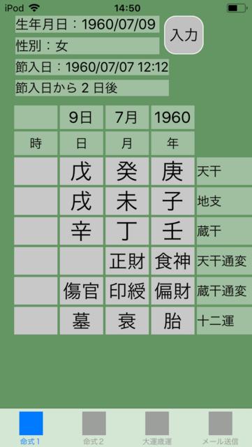 f:id:aoimotoki:20180117145846p:plain