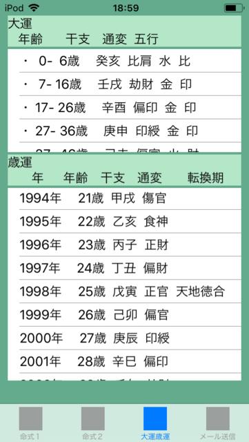 f:id:aoimotoki:20180130190241p:plain