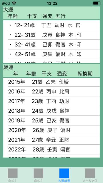 f:id:aoimotoki:20180206181434p:plain