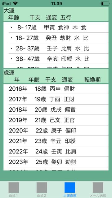f:id:aoimotoki:20180211114158p:plain