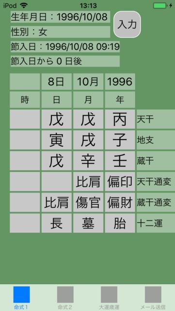 f:id:aoimotoki:20180212144524p:plain