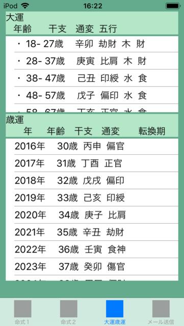 f:id:aoimotoki:20180215162512p:plain