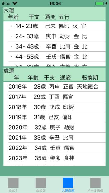 f:id:aoimotoki:20180216172715p:plain