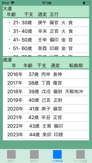 f:id:aoimotoki:20180224181311p:plain