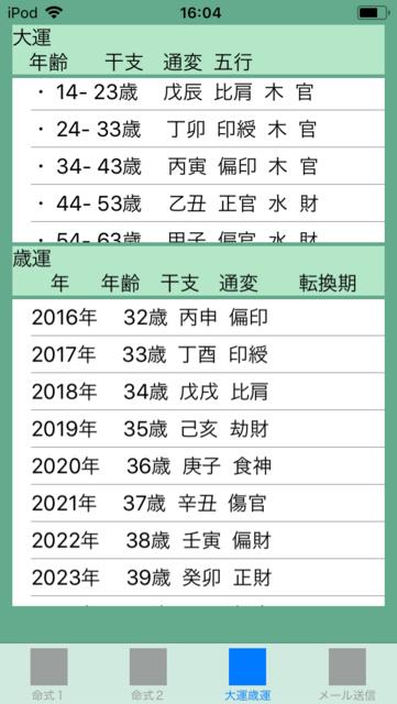 f:id:aoimotoki:20180305160653p:plain