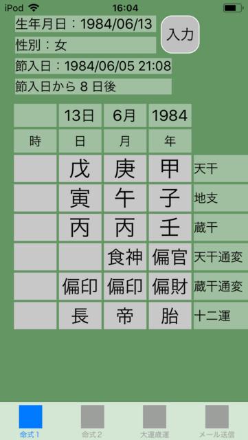 f:id:aoimotoki:20180305160658p:plain