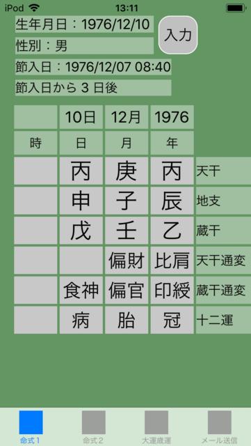 f:id:aoimotoki:20180313165358p:plain