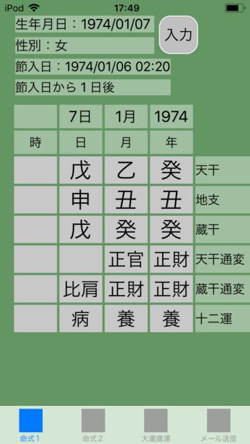 f:id:aoimotoki:20180316190811p:plain
