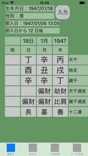 f:id:aoimotoki:20180317154952p:plain