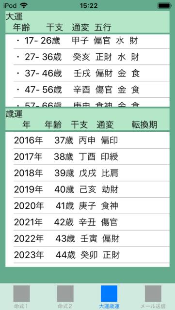f:id:aoimotoki:20180318152531p:plain