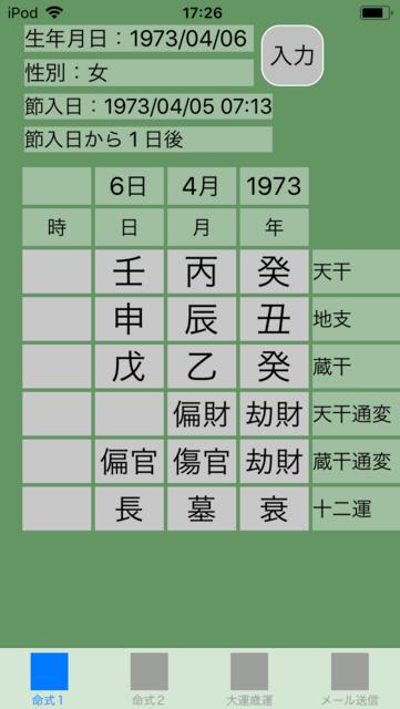 f:id:aoimotoki:20180318173923p:plain