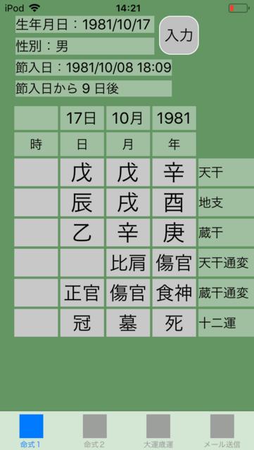 f:id:aoimotoki:20180330142530p:plain
