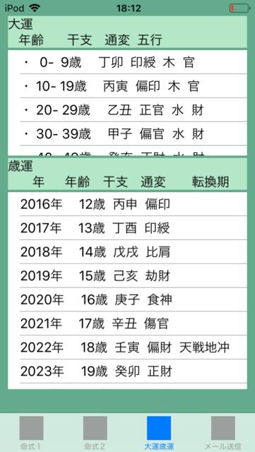 f:id:aoimotoki:20180331182031p:plain