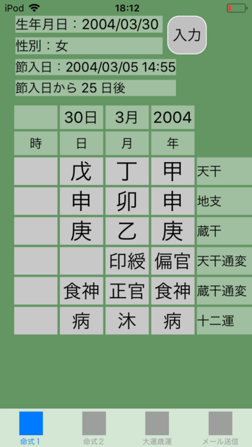 f:id:aoimotoki:20180331182035p:plain
