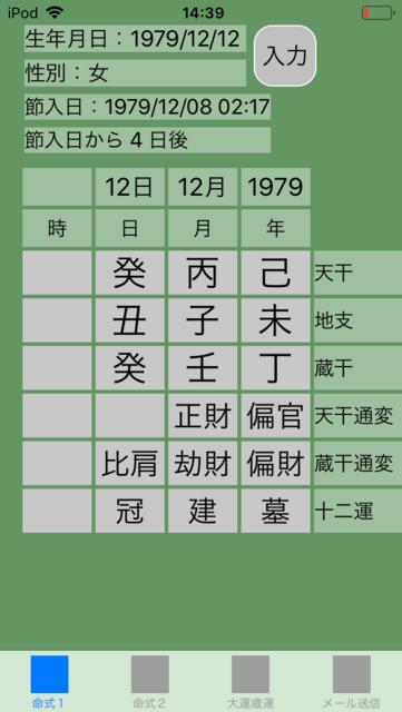 f:id:aoimotoki:20180402144331p:plain