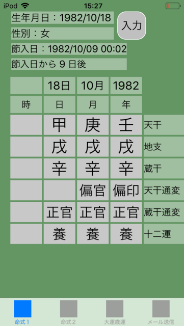 f:id:aoimotoki:20180403153737p:plain